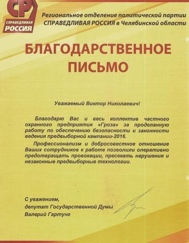 Благодарственное письмо от Справедливой России