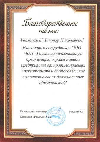 Благодарственное письмо от УралАвтоХауса