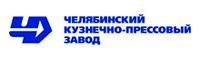 Челябинский Кузнечно-Прессовый Завод